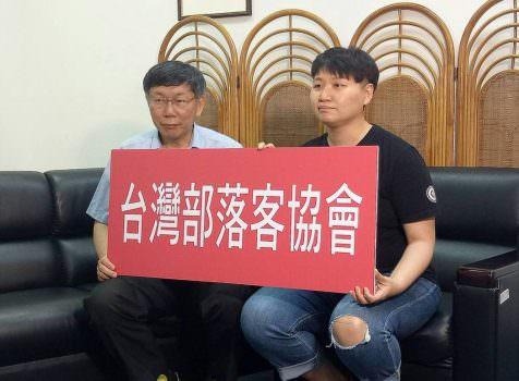 柯P也想加入台灣部落客協會?