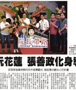 環台觀光巴士|台灣部落客協會與政府合作共同振興地方觀光